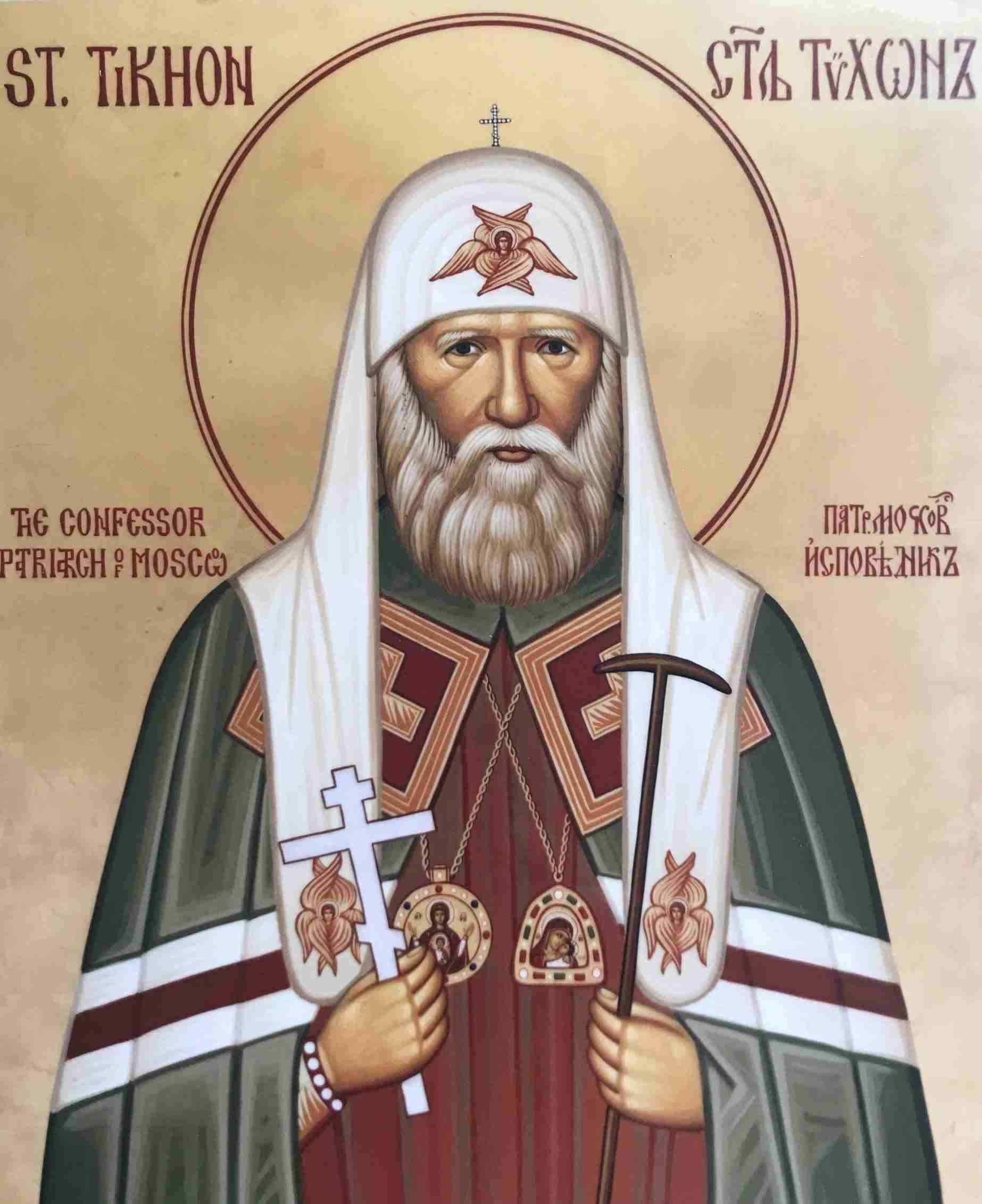 St. Tikhon of Moscow Orthodox Church
